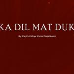 Kisi ka dil mat dukhao - by Shaykh Zulfiqar Ahmad Naqshbandi