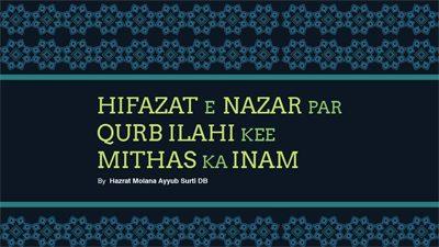 The sweetness in protecting your gaze – Urdu talk