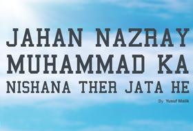 Jahan Nazray Muhammad Ka Nishana Ther Jata He – Urdu Nasheed