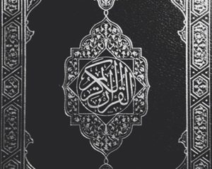 Were all the khualafa e rashideen hafiz of the Quran?