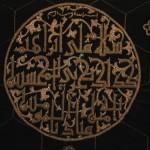 Palestine Lane of the prophets