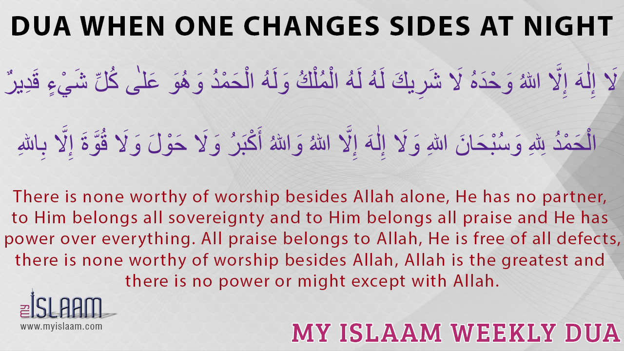Dua when one changes sides at night