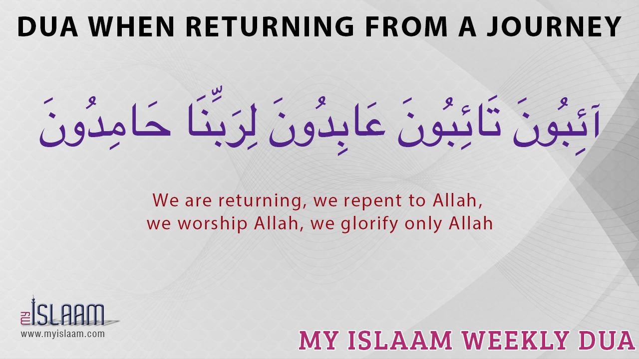Dua When Returning from journey