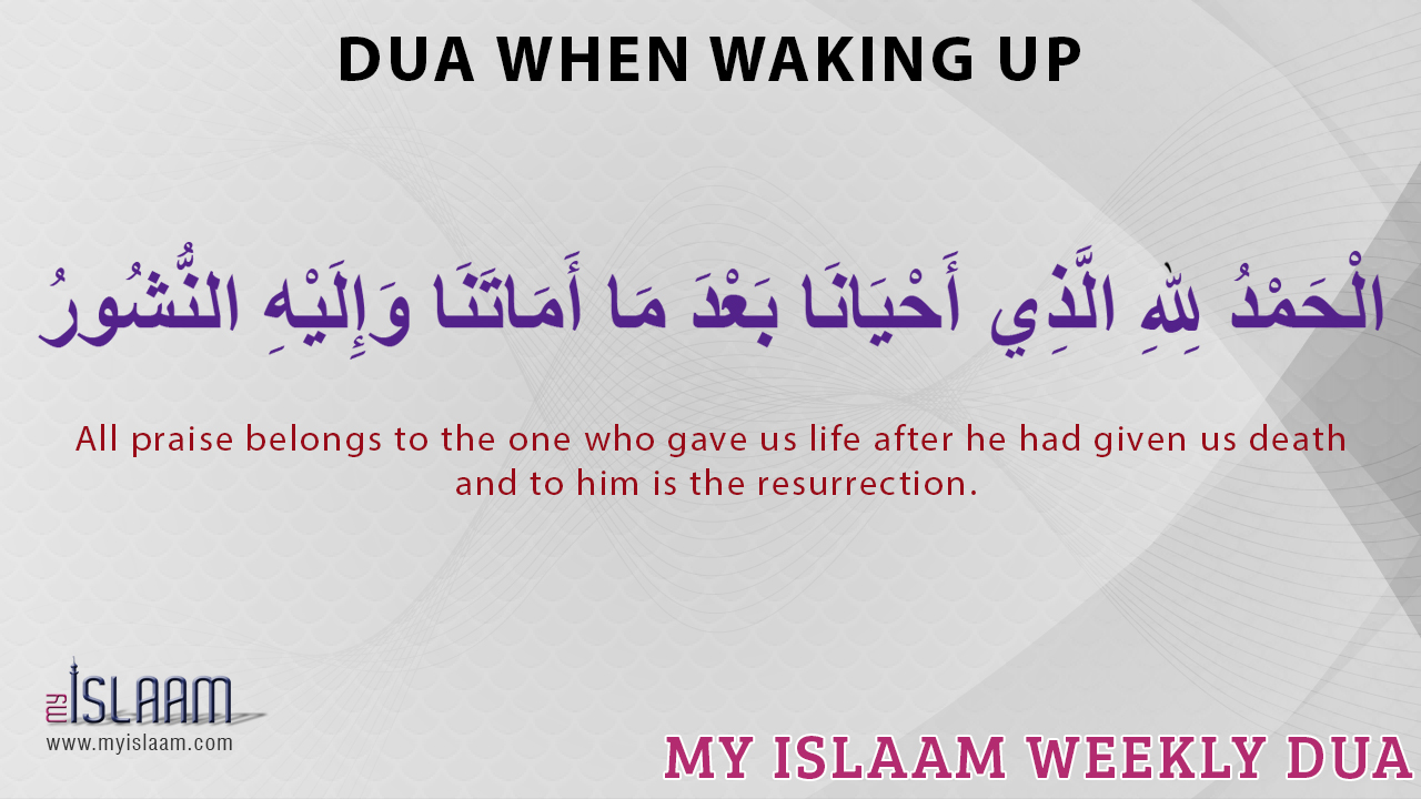 Dua when waking up