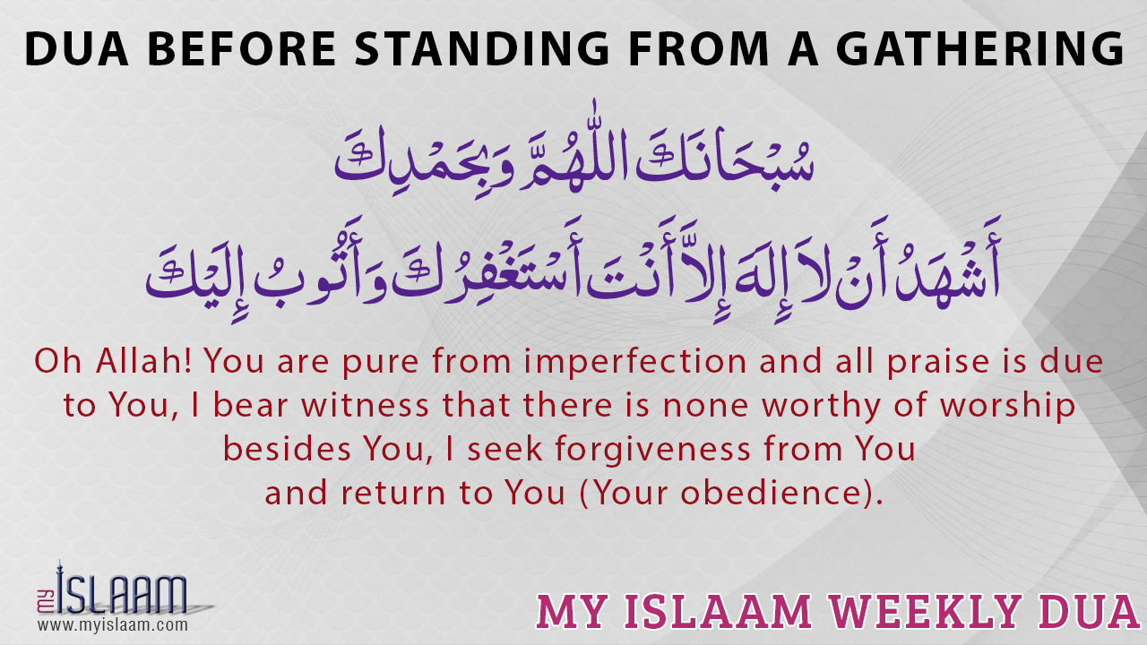 Dua before standing from a gathering