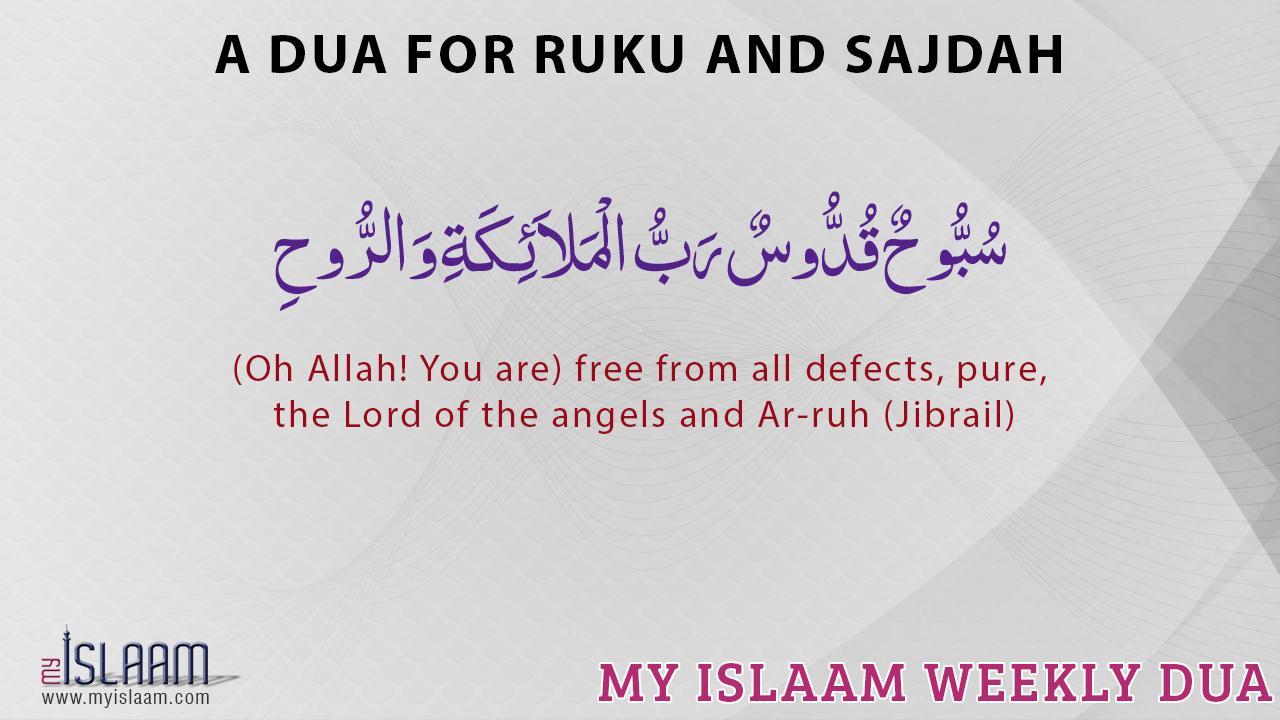 DA Dua for Ruku and Sajdah