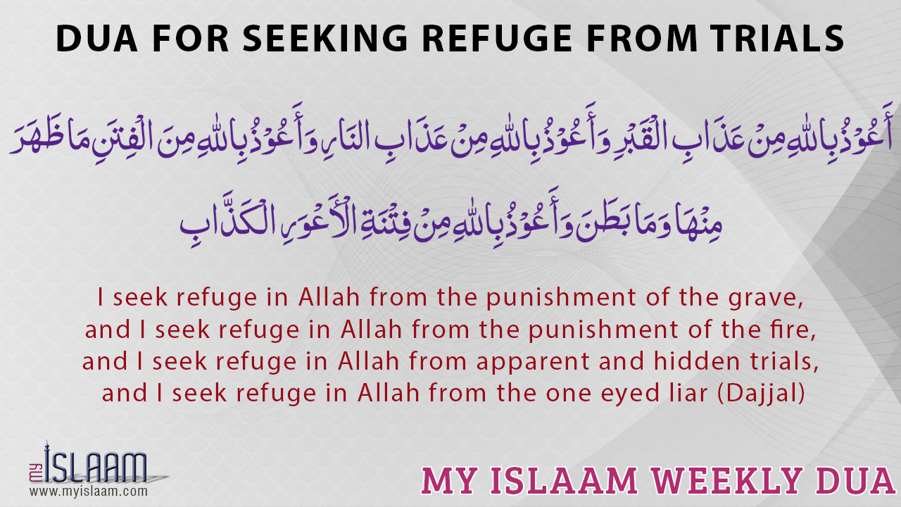 Dua for seeking refuge from trials