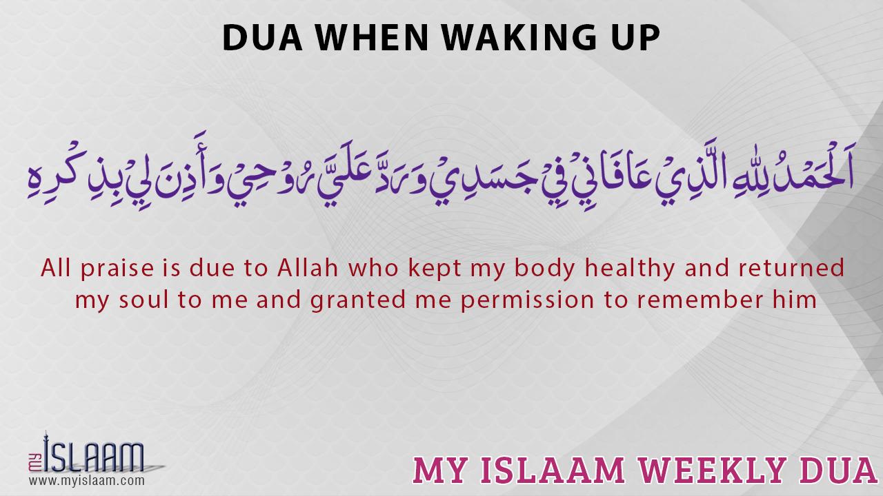 Dua when waking up