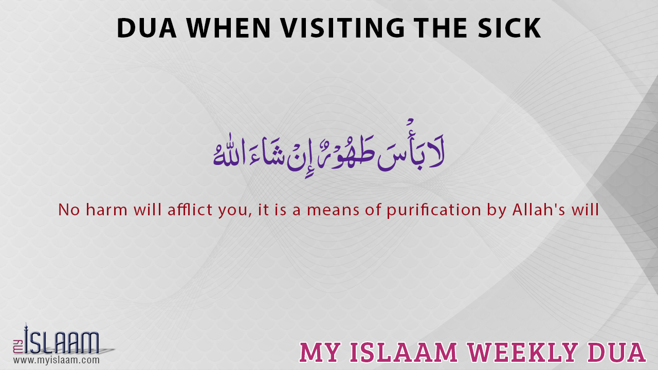 Dua when visiting the sick
