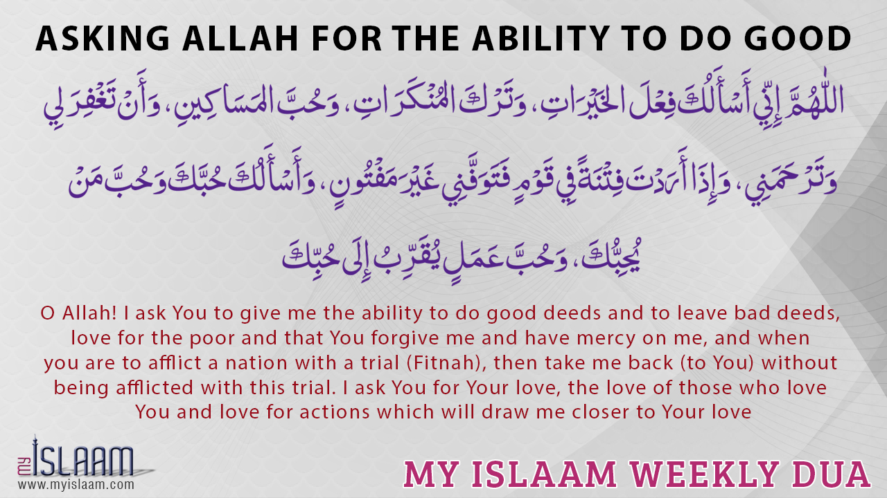 Asking Allah for the ability to do good - Daily Supplication