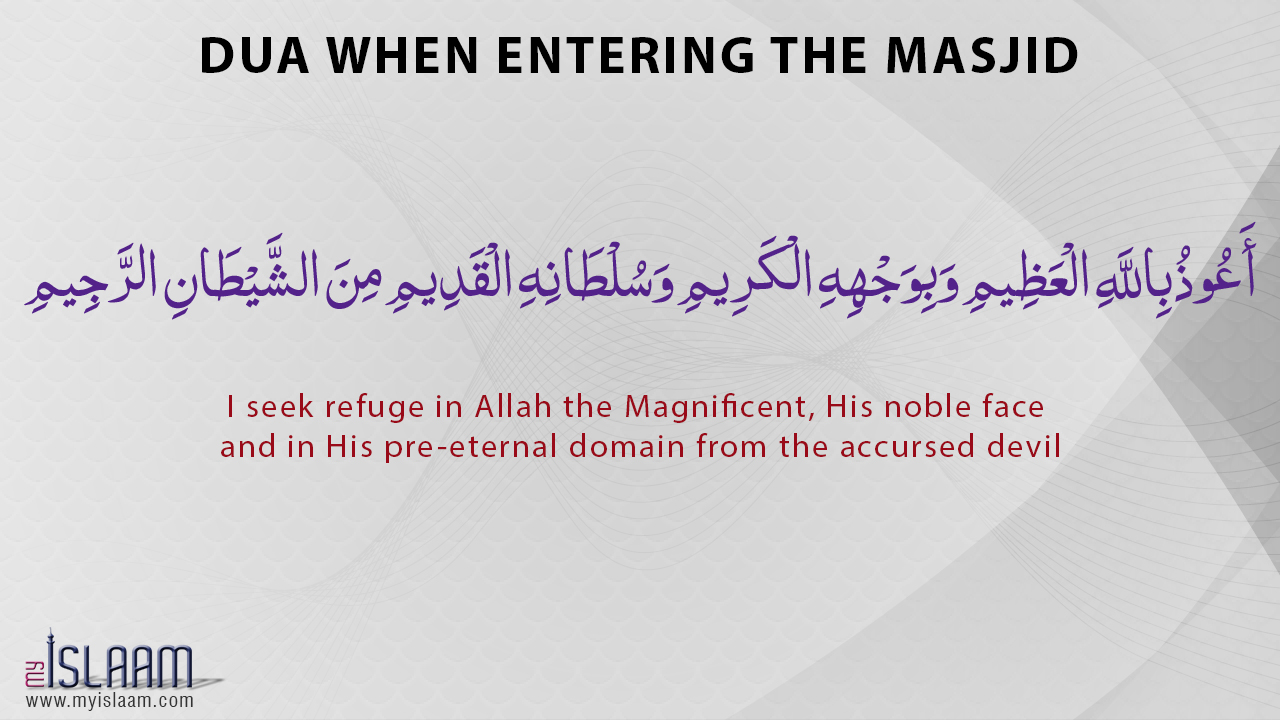 Dua when entering the Masjid