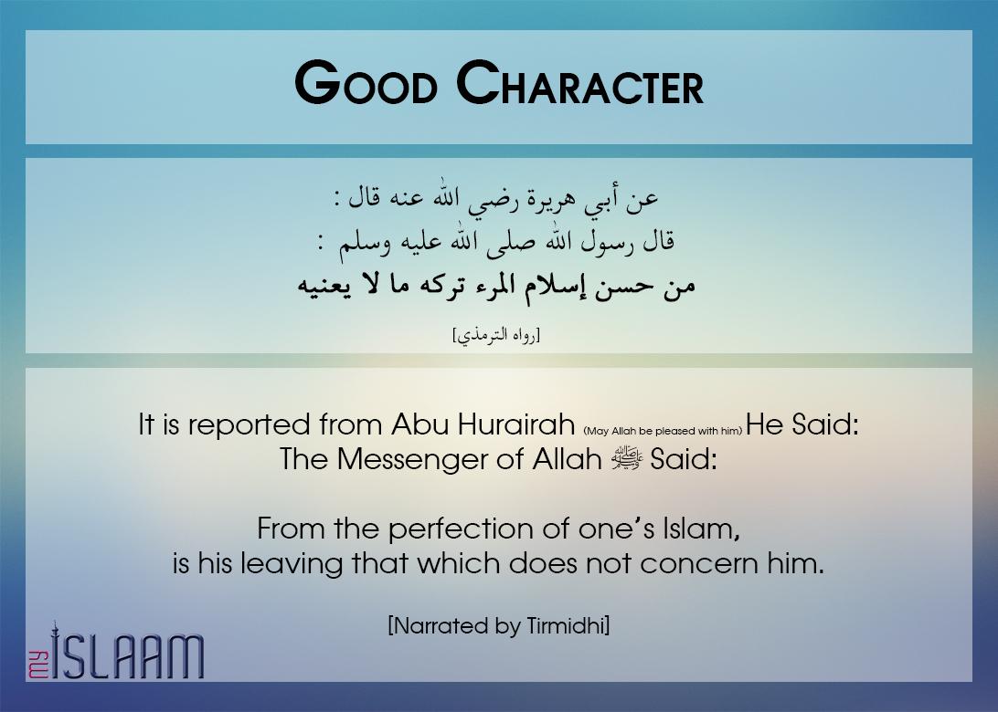 Dua for a Steadfast Heart - Islamic Duas - Islamic Prayers